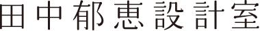 田中郁恵設計室